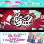 【ガルパ】『からくりピエロ』の歌ってみた動画(ショートver.)公開!4連続RTキャンペーン第4弾開始!(※動画)