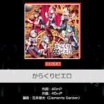 【お知らせ】カバー楽曲『からくりピエロ』の一部先行公開キタ━━(゚∀゚)━━ッ!! 明日、8月23日に追加予定!(※動画)