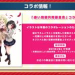 【速報】9月中旬ごろ『赤い羽根共同募金会』コラボ開催決定!