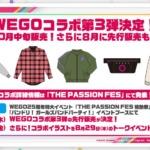 【バンドリ!】『LINE公式スタンプ 第2弾』8/8(木)に販売決定!『WEGOコラボ第3弾』開催決定、2019年10月中旬販売予定!