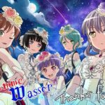 【バンドリ!】Roselia 単独ライブ DAY2「Wasser」終演!記念イラスト公開!みんなの感想まとめ!(※画像)