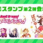 【お知らせ】LINE公式スタンプ 第2弾販売スタート!