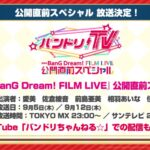 【速報】9/5、9/12 バンドリ!TV『BanG Dream! FILM LIVE』公開直前スペシャル放送決定!