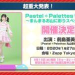 【特報】2020/1/27(月)「Pastel*Palettes特別公演 〜まんまるお山に彩りスペシャル☆〜」開催決定!