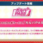 【速報】月額480円の新サービス「ガルパPASS」を実装が決定!