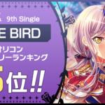 【お知らせ】Roseliaの9th Single「FIRE BIRD」オリコンランクイン記念!スタープレゼント!
