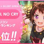 【お知らせ】Poppin'Party×SILENT SIREN「NO GIRL NO CRY」オリコンランクイン記念!スタープレゼント!