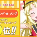 【お知らせ】「えがお・シング・あ・ソング」オリコンランクイン記念!スタープレゼント!