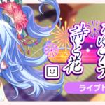 【ガルパ】「夏の宵、水面たゆたう詩と花」イベントストーリー感想まとめ!(※画像)