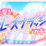【お知らせ】期間限定メンバーが再登場!8月12日15時より「常夏!ブルースプラッシュガチャ」開催予告きたー!!!