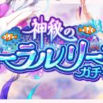 【お知らせ】期間限定メンバーが再登場!「神秘のコーラルリーフガチャ」開催!