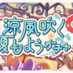 【お知らせ】「涼風吹く夏もようガチャ」開催!【8月10日15時 ~ 8月20日14時59分】