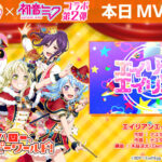 【お知らせ】初音ミクコラボ楽曲「エイリアンエイリアン」にMV追加!