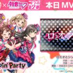 【お知らせ】ガルパ×初音ミクコラボ楽曲「ロミオとシンデレラ」にMV追加!