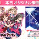 【お知らせ】Poppin'Partyの新オリジナル楽曲「切ないSandglass」追加!