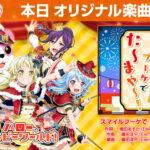 【お知らせ】新オリジナル楽曲「スマイルブーケで た〜まや〜!」追加!EXレベル『24』!