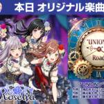 """【ガルパ】新オリジナル楽曲「""""UNIONS"""" Road」追加!EXレベル『26』!感想まとめ!"""