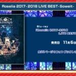 【生放送】Roselia Blu-ray「Roselia 2017-2018 LIVE BEST -Soweit-」ジャケット初公開!