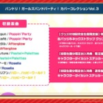 【生放送】「カバーコレクション Vol.3」 12/18(水)発売決定!収録楽曲公開!