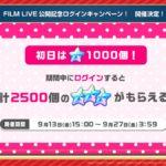 【生放送】FILM LIVE 公開記念 ログインキャンペーン!開催決定!合計「スター×2500」プレゼント!初日は「スター×1000」を配布!
