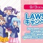 【お知らせ】本日より「ローソンタイアップ第4弾」開催!