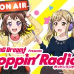 【お知らせ】「響 – HiBiKi Radio Station – 」にて配信中の「BanG Dream!」ラジオ番組がニッポン放送にて3ヶ月ごとのローテーション放送が決定!
