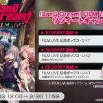 【お知らせ】「『BanG Dream! FILM LIVE』公開記念リツイートキャンペーン!」達成報酬プレゼント!