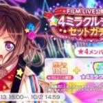 【ガルパ】9/13 15:00より「FILM LIVE公開記念★4ミラクルチケットセットガチャ」開催キタ━━(゚∀゚)━━ッ!!(※画像)