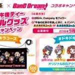 【お知らせ】バンドリ × 午後の紅茶 コラボ第2弾 プレゼントキャンペーン詳細公開!