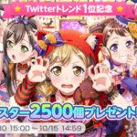 【お知らせ】「ハッピーハロウィントレンドキャンペーン!」達成報酬「スター×2500」プレゼント!