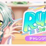 【お知らせ】チャレンジライブイベント「Runっ♪ in the hallway」開催!【9月10日15時 ~ 9月18日20時59分】