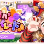 【ガルパ】次回、対バンライブイベント「Poppin'ハロウィンパレード♪」開催予告キタ━━(゚∀゚)━━ッ!!