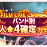 【ガルパ】明日(9/24)15時より、「FILM LIVEご好評御礼バンド別1人★4確定ガチャ」開催!