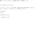 【不具合】特定の手順において、「MV再生」開始時の楽曲ジャケットにチャレンジ楽曲と表示される現象について