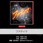 【ガルパ】カバー楽曲『ファティマ』の一部先行公開キタ━━(゚∀゚)━━ッ!!(※動画)