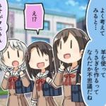 【ガルパ】4コマ第187話「うさ毛」公開!感想まとめ!
