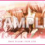 【バンドリ!】劇場版「BanG Dream! FILM LIVE」6週目(10/18(金)~)はトレーディングポストカード全50種をランダムで配布!