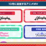 【生放送】10月のMV追加情報公開!(※画像)