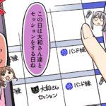 【ガルパ】4コマ第191話「友希那と道標」公開!感想まとめ!(※画像)