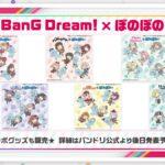 【お知らせ】『「BanG Dream!」×ぼのぼの』コラボ決定!グッズの詳しい情報などは後日公開!