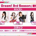 【お知らせ】「BanG Dream! 3rd Season」制作発表会の登壇者が決定!
