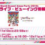 【お知らせ】「BanG Dream! Xmas Party 2019」ライブ・ビューイング情報公開!