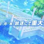 【ガルパ】11月4日「@ハロハピCiRCLE放送局 第30回」ニコ生放送決定!重大発表も…!?ヒントはこちら!!!