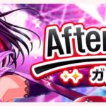 【お知らせ】「Afterglowガチャ」開催!【10月23日15時 ~ 10月29日20時59分】