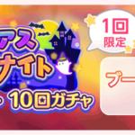 【お知らせ】「ミステリアスハロウィンナイト ハロウィンセット10回ガチャ」開催!【10月25日15時 ~ 10月31日14時59分】