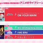 【お知らせ】「BanG Dream! 2nd Season」劇中のライブシーン映像をMVとして追加!