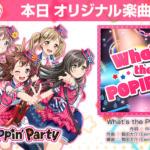 【ガルパ】What's the POPIPA!?の略称、種類がありすぎて統一できない説