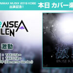【ガルパ】カバー楽曲「激動」追加!EXレベル『26』!感想まとめ