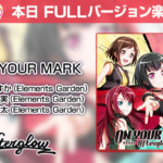 【お知らせ】「ON YOUR MARK」のFULLバージョン楽曲とフィルムライブMVが追加!