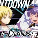 【お知らせ】「『Rausch und/and Craziness』カウントダウンムービー 序章Ⅱ」公開!(※動画)